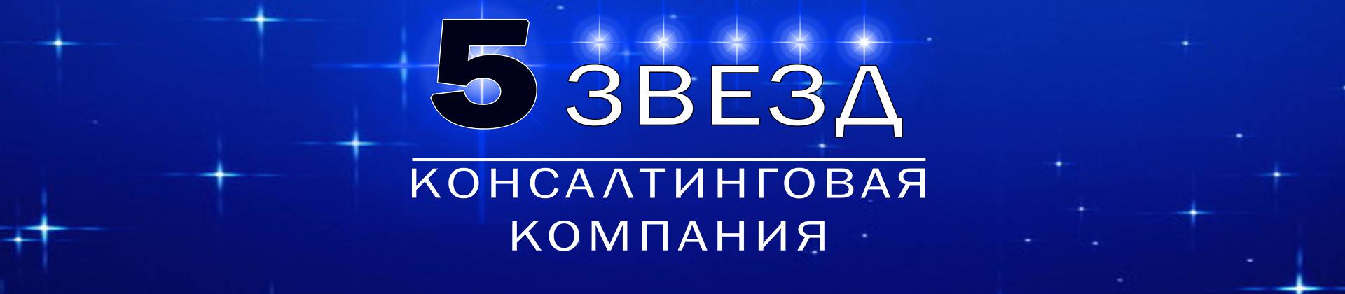 Поиск персонала подбор сотрудников Симферополь, Крым – 5 звёзд